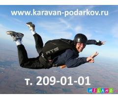 Прыжки с парашютом в Красноярске!