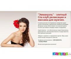 Работа массажисткой в Ростове (без опыта)
