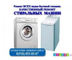 Качественный ремонт стиральной машины Новороссийск