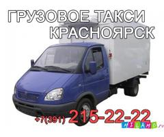Грузовое такси Красноярск. Услуги грузчиков