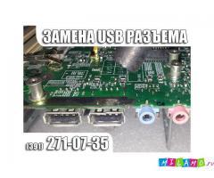 Замена USB-разъема на ноутбуке