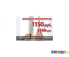 Купить дешево внешние аккумуляторы для гаджетов Новоясеневская, Ясенево, Теплый стань.
