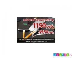 Купить аккумулятор внешний для мобильных устройств 20000. Power Bank