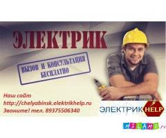 Электромонтажные работы в Челябинске, Электрик Челябинск,