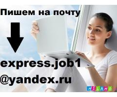 подработкa женщинам (на дому)