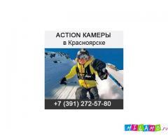 Купить экшн (ACTION) камеры в Красноярске