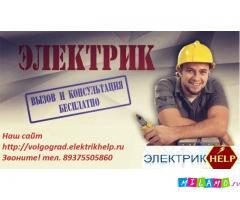 Электромонтажные работы в Волгограде, Электрик Волгоград