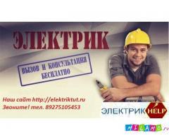 Электромонтажные работы в Волгограде