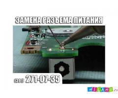 Замена разъема питания на ноутбуке в Красноярске.