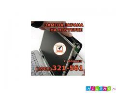 Замена матрицы, экрана ноутбука в Абакане 32-15-61
