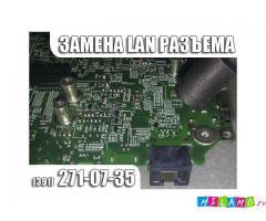Замена LAN-разъема на ноутбуке.