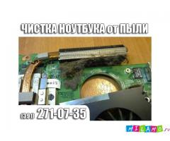 Тестирование температурного режима ноутбука.Красноярск.