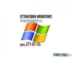 Установка Windows в Красноярске.