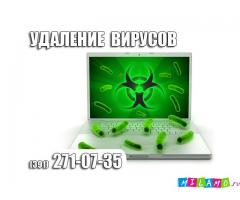 Лечение,чистка от вирусов.KrasSupport.