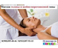 Массаж головы и шейно-воротниковой зоны в Красноярске