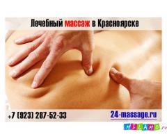 Лечебный массаж в Красноярске от 400 рублей