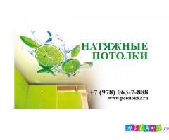Натяжные потолки в Симферополе ,Крыму