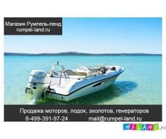Продажа подвесных лодочных моторов Москва