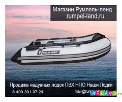 Продажа надувных лодок ПВХ НПО Наши Лодки Москва. Низкие цены, акции