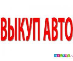 Скупка авто в Москве и Подмосковье. Купим авто в Регионах Р.Ф.