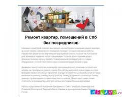 Ремонт квартир, помещений в Санкт-Петербурге