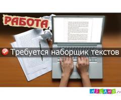 Требуется наборщик текста