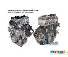 Мотор (Двигатель) 2.2CDI  Mercedes Vito 638