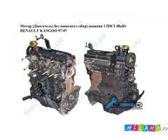 Мотор (Двигатель) 1.5 DCI Renault Kangoo 97-07