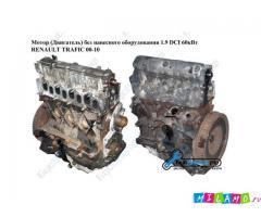 Мотор (Двигатель) 1.9 DCI  Renault Trafic 00-