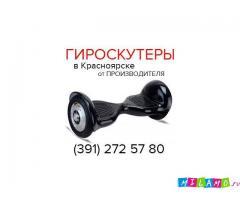 Гироскутеры в Красноярске от пpoизводителя (391) 272 57 80