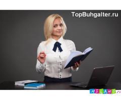 Предоставляем весь спектр бухгалтерских услуг для ИП, ООО, КФХ в Краснодаре.