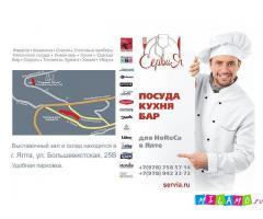 посуда, оборудование, материалы, оснащение ресторанов, HoReCa, Сервия, Ялта, Крым
