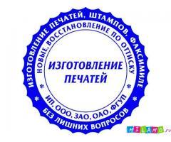 Печати и штампы в Новосибирске без документов.
