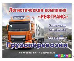 Организация грузовых перевозок по всей территории РФ.