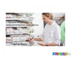 Куплю оптом дорого онкологические препараты в России