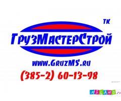 «ГРУЗМАСТЕРСТРОЙ»  предлагает услуги по перевозке сборных грузов по России и странам СНГ.
