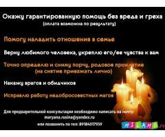 Помощь мага в Севастополе. Магические услуги в Севастополе. Приворот в Севастополе.