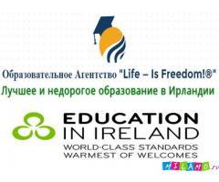 Курсы английского в Ирландии с возможностью работать