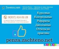 Поможем написать дипломный проект в Пензе