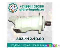 Гидромоторы 303.112.10.00