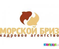 Рыбообработчики Рыбаки Камчатка, Сахалин, Курилы Путина 2019 г.