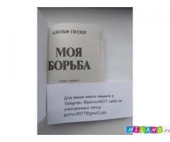 Майн Кампф на русском - купить в России, Санкт-Петербурге, Москве