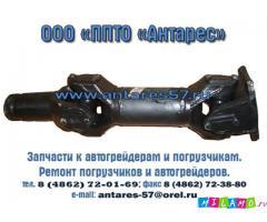 Вал карданный ПК-221.04.07.000 для погрузчиков ПК-33, ПК-40