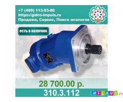 Гидромотор (насос) 310.3.112
