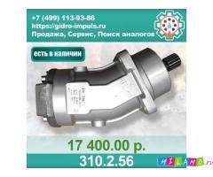 Гидромотор (насос) 310.2.56