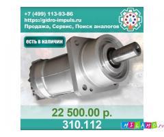 Гидромотор (насос) 310.112