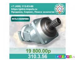 Гидромотор (насос) 310.3.56