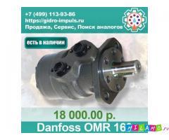 Гидромотор Danfoss OMR 160