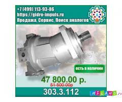 Гидромотор 310.3.112
