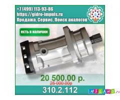 Гидромотор 310.2.112